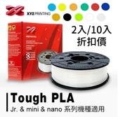 3D列印PLA線材(Jr./Mini機型專用共11色)(2入1550元,10入7100元)