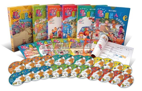魔法ABC(6輯)(紅盒)(24DVD+6書+6片總複習隨身CD)