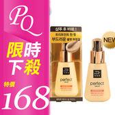 韓國 Mise en scene 完美基底髮根營養護髮油 100ml 金色 【PQ 美妝】