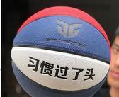 【優選】籃球室內外通用耐磨防滑籃球真皮手感7號球