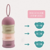 限定款奶粉盒奶粉盒便攜外出嬰兒大容量奶粉罐寶寶裝奶粉便攜盒奶粉格兒童用品