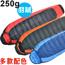 Pickel億大 2166_250g_多色可選 700FP天然透氣立體羽絨睡袋 適溫10°C 露營保暖毯/ 寢袋/ 羽絨被