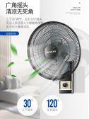 壁扇 壁扇電風扇掛壁式家用掛墻壁機械壁掛式搖頭臺式餐廳16寸墻扇 MKS