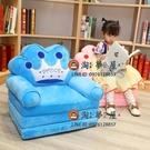 兒童沙發卡通躺座椅可愛寶寶榻榻米折疊懶人凳子【淘夢屋】