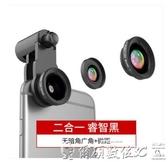 廣角鏡頭 手機鏡頭廣角魚眼微距iPhone直播攝像頭蘋果通用單反拍照附加鏡8X自拍神器 爾碩 雙11
