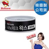 【Bullsone】奈米科技蠟(黑色車)
