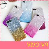【萌萌噠】VIVO V9 新款二合一 透明殼+貝殼紋雙色漸變色紙保護殼 全包矽膠軟殼 手機殼