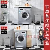 洗衣櫃 陽台洗衣機櫃子切角定製洗衣台帶搓板一體伴侶櫃不銹鋼洗衣櫃組合T
