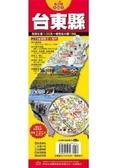 台灣旅遊地圖王:台東縣