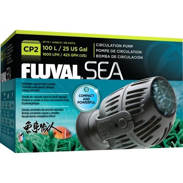 HAGEN 赫根 FLUVAL 富濾霸【節能造浪器 CP2 1600L】揚浪器 造浪馬達 造浪機 魚事職人