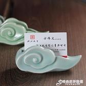 名片盒 龍泉青瓷 名片座 名片夾高檔創意陶瓷名片架名片座單格名片盒桌面 時尚