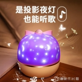 創意星空投影小夜燈臥室床頭兒童房間星星氛圍家用星光臺燈 創時代3C館