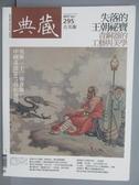 【書寶二手書T4/雜誌期刊_QCY】典藏古美術_295期_失落的王朝祕寶等