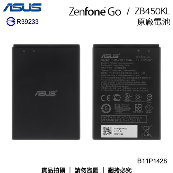 ▼ASUS ZenFone Go ZB450KL X009DB 4.5吋 原廠電池/手機電池/【B11P1428】/2070mAh
