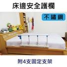 床邊安全護欄 - 不鏽鋼材質 附4支固定架 耐用、安靜,操作簡單 [ZHCN1751-4S]