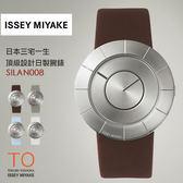 ISSEY MIYAKE 三宅一生 TO系列 時尚設計腕錶 SILAN008 現貨+排單 熱賣中!