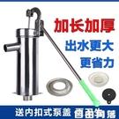 抽水機 加厚水井手動打水搖水泵不銹鋼家用抽井頭壓水井機井水手壓吸水器CY 自由角落