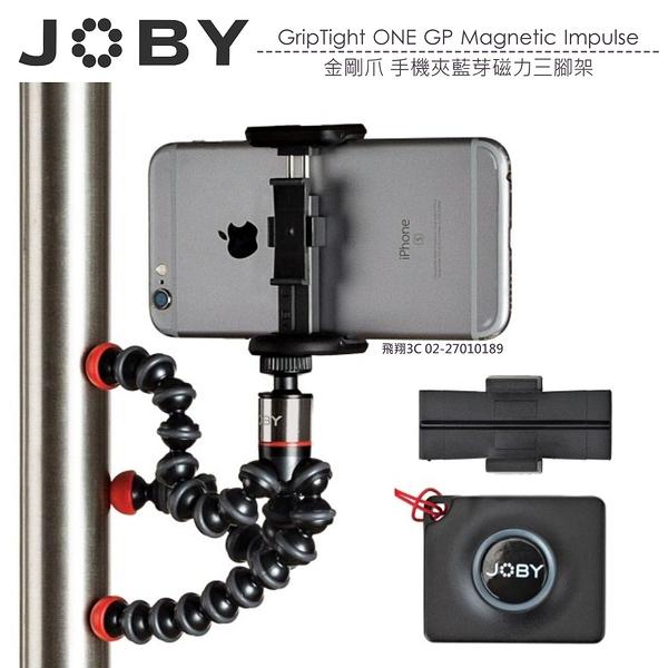 《飛翔3C》JOBY GripTight ONE GP Magnetic Impulse 金剛爪 手機夾藍芽磁力三腳架