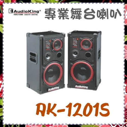 【AudioKing 台灣憾聲】專業喇叭《AK-1201S》全新原廠保固