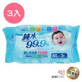 【短效】Weicker 唯可 純水99.9%日本製濕紙巾80抽(3入)【佳兒園婦幼館】