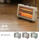日本【BRUNO】電暖器 / BOE048 (3色 / 6264*2.5)