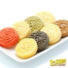 【土豆們】中秋禮-馬卡龍冰糕 8入/盒_...