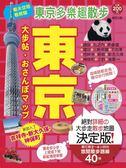 (二手書)東京大步帖(二版) - MAP系列日本大步帖1