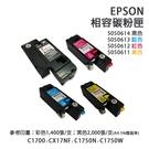 【有購豐】EPSON S050614 S050613 S050612 S050611 一黑三彩副廠相容碳粉匣-四色組