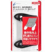 3DS專用 日本CYBER GADGET品牌 多功能輔助握把 直立架 黑色款 非3DSLL 【玩樂小熊】