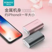 10000毫安雙USB手機通用充電寶金屬迷你移動電源