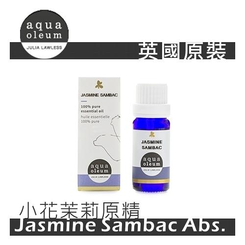 AO 小花茉莉原精 5ml。Jasmine Sambac Abs。Aqua Oleum 英國原裝