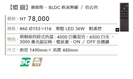 【燈王的店】《台灣製穩帝仕DC吊扇》直流無刷省電 正反轉 60吋吊扇+附LED36W+遙控器 ☆18041