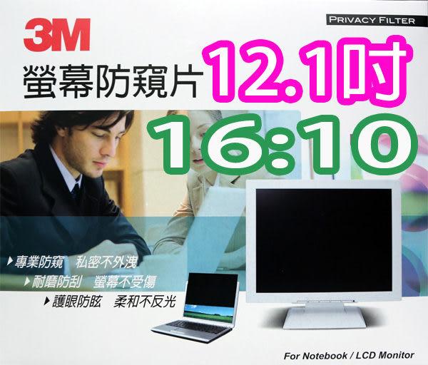 ★附迷你固定貼片★ 3M 12.1吋LCD16:10保護防窺片 型號:PF12.1W《 261.4mm X 164.2mm 防窺片 保護片 》