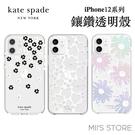 Kate Spade iPhone 12 11 iPhone12 mini Pro Max 鑲鑽透明殼 保護殼 手機殼