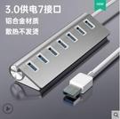 南極人筆記本usb3.0擴展器長線臺式機電腦插頭多口帶電源分線器桌面高速插座 創意新品