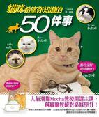 (二手書)貓咪希望你知道的50件事