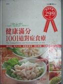【書寶二手書T8/養生_ZBJ】健康滿分1001道對症食療_金版文化