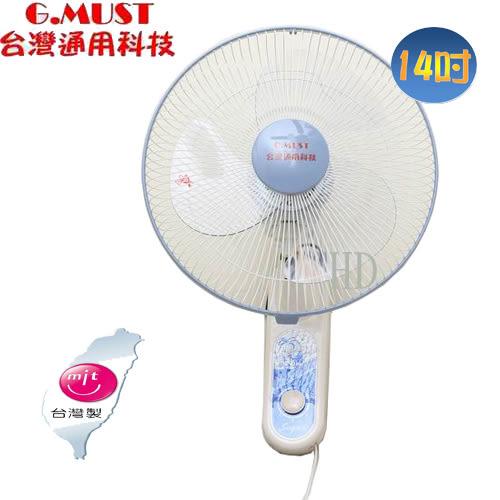 【艾來家電】【分期0利率+免運】台灣通用科技 14吋高級壁掛扇GM-1401