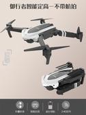 折疊無人機高清專業航拍遙控飛機
