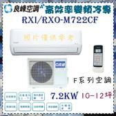 【良峰空調】7.2KW 10-12坪 一對一 定頻單冷空調《RXI/RXO-M722CF》全機3年保固