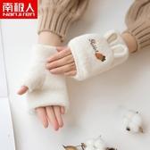 南極人可愛手套女士冬季半指加絨韓版保暖漏指翻蓋手套寫字學生潮 Cocoa