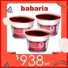 (超值3入)西班牙babaria9效麝香玫瑰活膚精華面霜50ml
