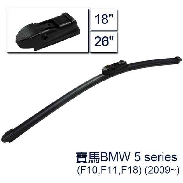 專用型軟骨雨刷 寶馬BMW 5系列(F10,F11,F18) (2009~)-26+18吋【亞克】