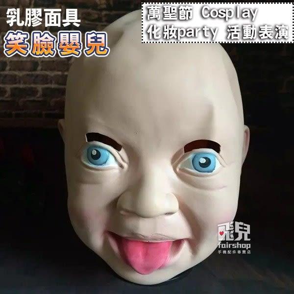 【妃凡】party必備!乳膠面具 笑臉嬰兒 cosplay 仿真 逼真 惡搞 頭套 派對 尾牙 萬聖節 整人 161