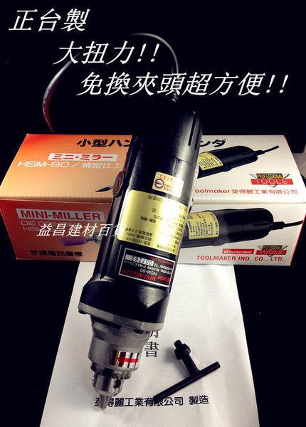 【台北益昌】台製 英得麗 HSM-90 SGS-20 電動刻模機 手提電磨機 研磨機 雕刻機 非 KONOU高能 達龍
