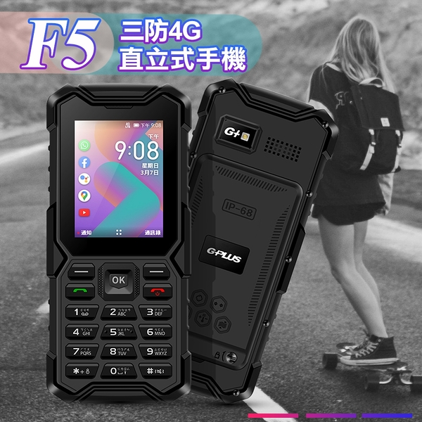 G-PLUS F5 4G三防大電量手機(IP68防水/防塵/耐摔)部隊機/科學園區機/專業司機/工地專用