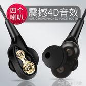 有線耳機耳機入耳式重低音炮手機小米蘋果電腦通用耳塞式有線k歌雙動圈  夢想生活家