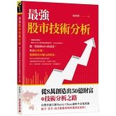 最強股市技術分析:從8萬創造出50億財富的技術分析之路