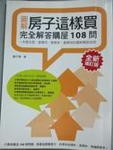 【書寶二手書T3/投資_YIK】房子這樣買-完全解答購屋108問_蘇于修