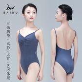 舞衣新款芭蕾舞蹈吊帶女成人練功服 藝考大背形體訓練考級服